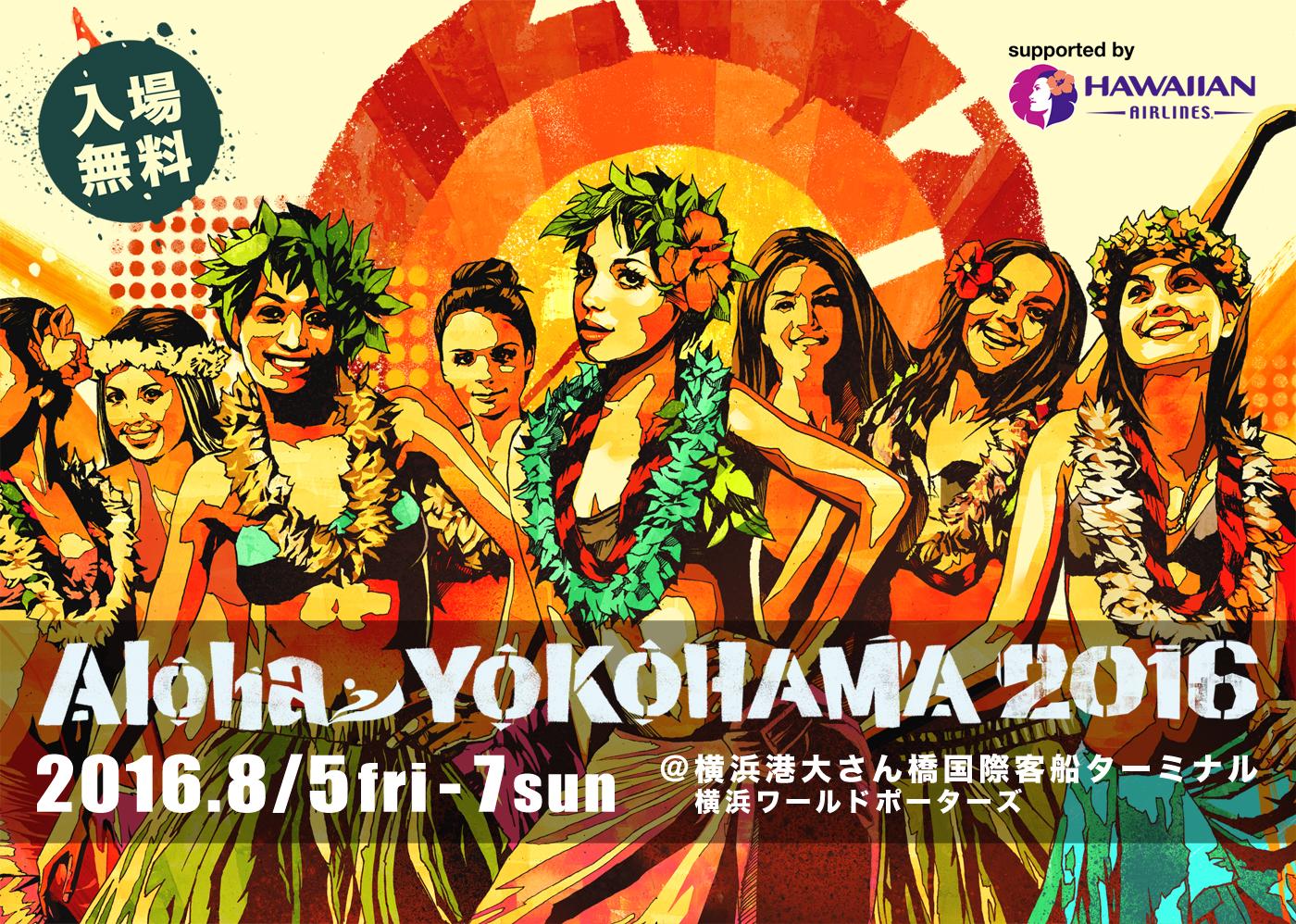 来週末 8/5.6.7日は横浜でハワイでに行こう!アロハヨコハマ2016 開催!GONAMINORI ブースも出展!
