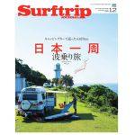 【雑誌】真木勇人が娘とサーフボードをキャンピングカーに乗せて日本一周サーフトリップ!