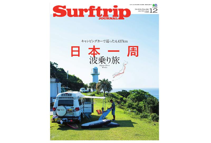 surftrip1