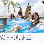 TV テラスハウス 次なる舞台はハワイ! 6名の男女が共同生活で成長する恋愛ドラマ